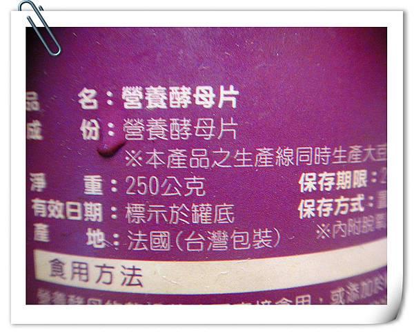 純素營養酵母片.jpg