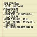 咖哩起司湯餃 (原圖)