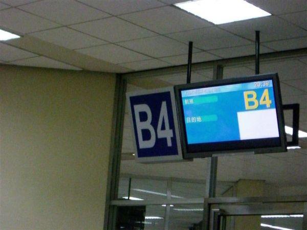 B4登機門.JPG