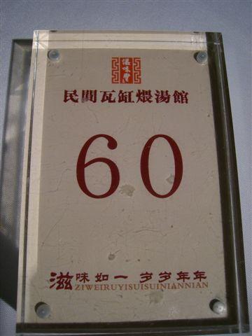 「60」挺吉利的桌號