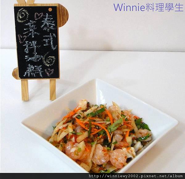 泰式涼拌海鮮1