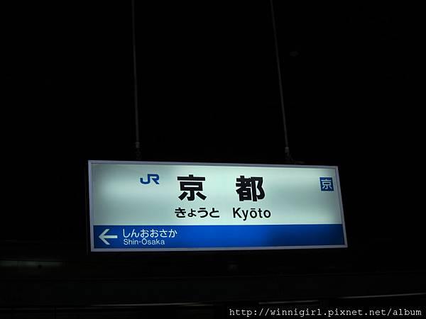 京都到了!
