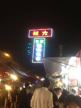 1010415輔大夜市