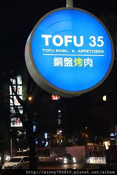 韓式銅盤燒肉【TOFU 35】