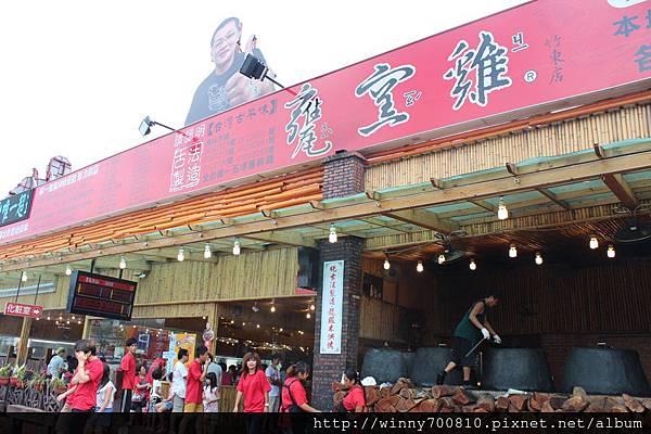 甕窯雞(竹東店)