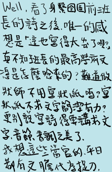 賞新詩有感_85.jpg