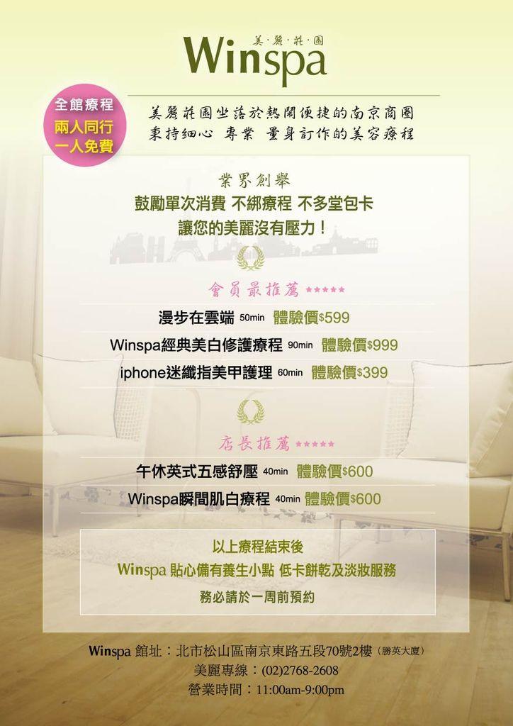 winspaDM-10正面2ok.jpg