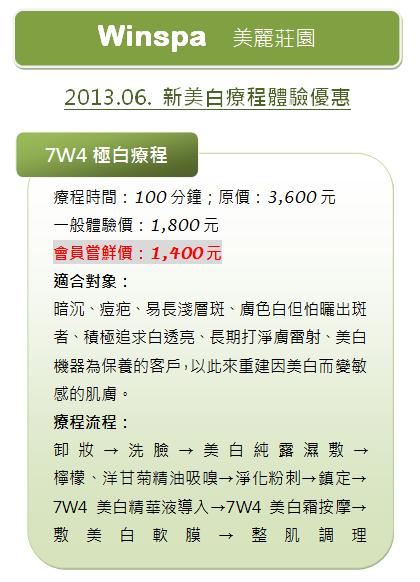 WIN SPA 2013.06特惠活動(嚐鮮)