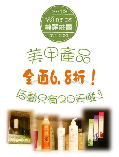 WIN SPA 2013.07美甲活動(產品)