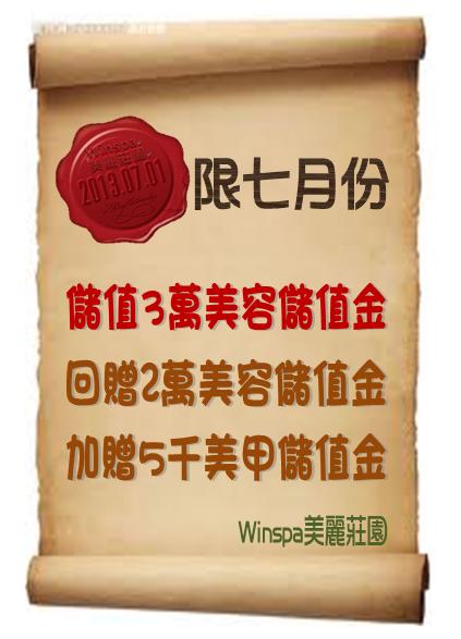 WIN SPA 2013.07特惠活動(儲值)
