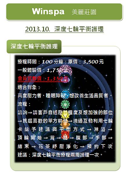 WIN SPA 2013.10特惠活動(嚐鮮)