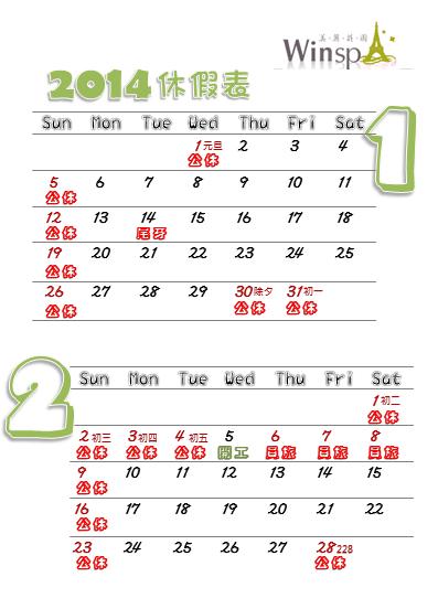 2014年1月行事曆