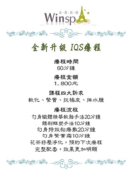winspa 2014公告:全新升級 IQS療程