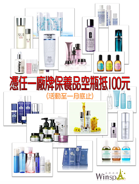 WIN SPA 2014.01特惠活動(產品)