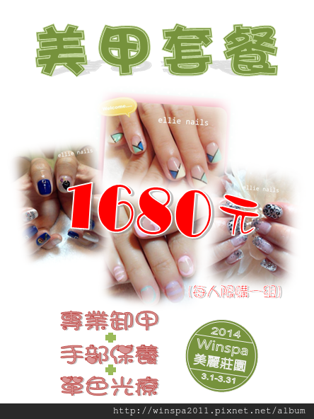 WIN SPA 2014.03美甲活動
