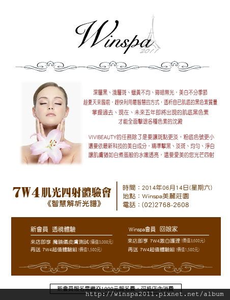 WIN SPA 2014.05特惠活動(7w4活動)