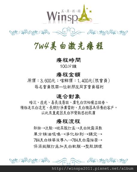 WIN SPA 2014.05特惠活動(7w4嚐鮮)