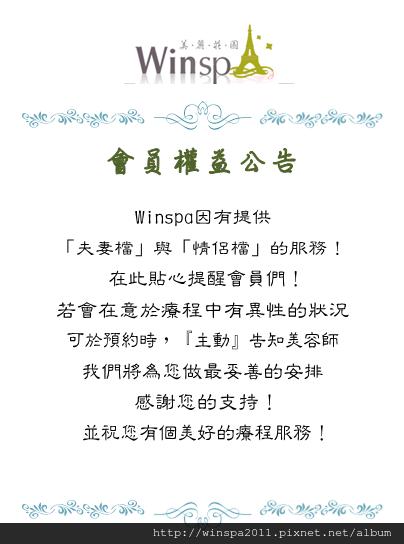 winspa 2014公告:在意異性