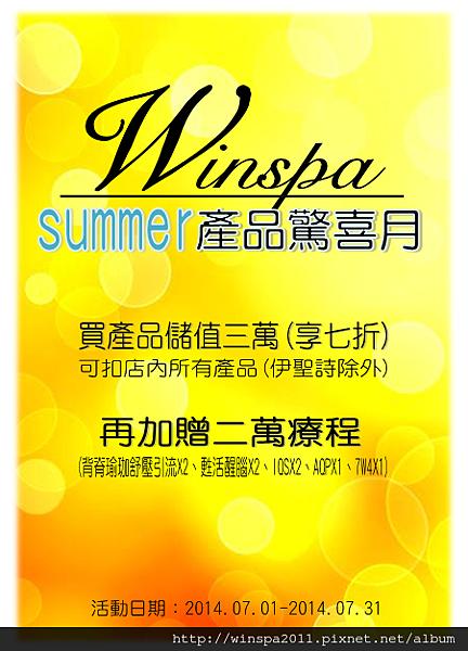 WIN SPA 2014.07特惠活動(產品)