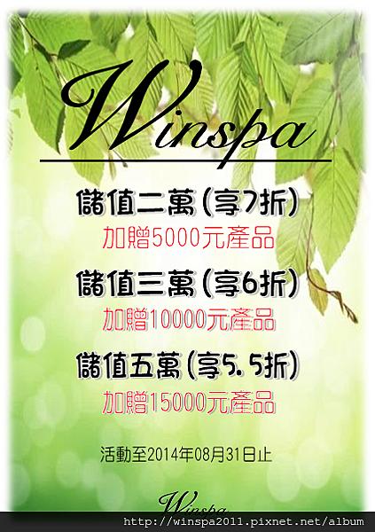 WIN SPA 2014.08特惠活動(儲值)