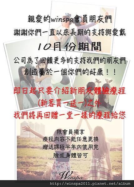 WIN SPA 2014.10特惠活動(mgm)