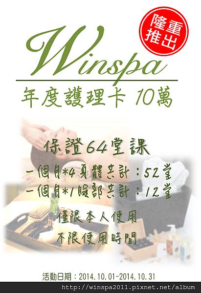 WIN SPA 2014.10特惠活動(年度)