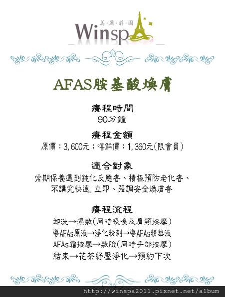 WIN SPA 2014.11特惠活動(afas)