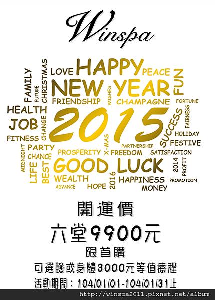 WIN SPA 2015.01特惠活動(堂數)