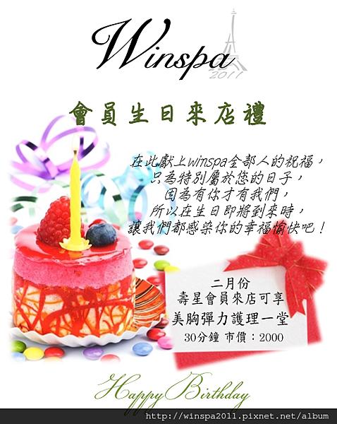 winspa 2015公告:生日(二月)