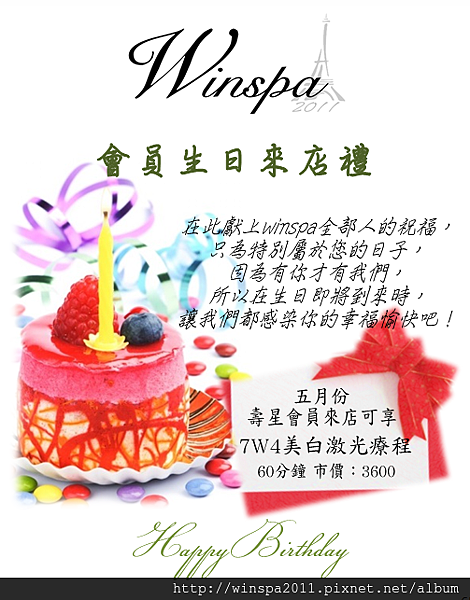 winspa 2015公告:生日(五月)
