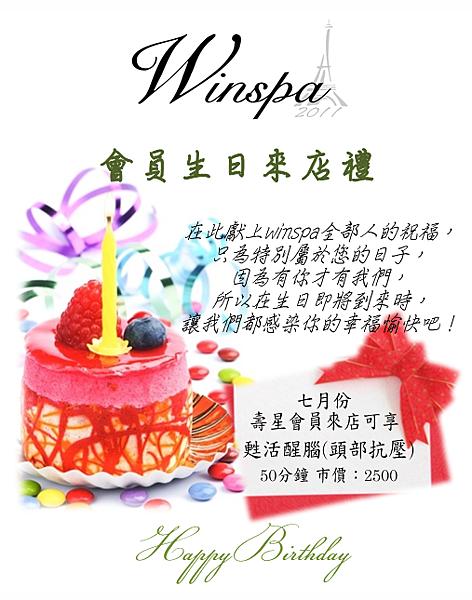 winspa 2015公告:生日(七月)
