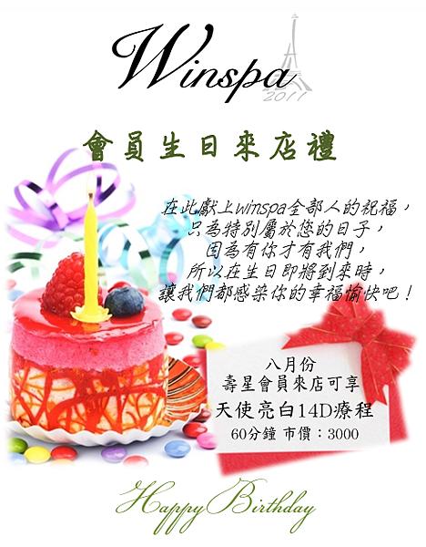 winspa 2015公告:生日(八月)