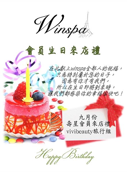 winspa 2015公告:生日(九月)