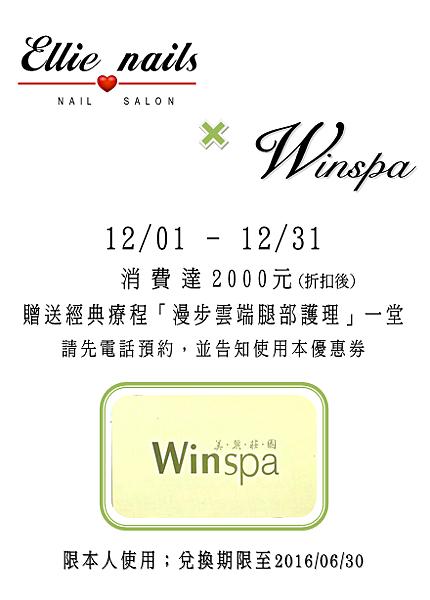 WIN SPA 2015.12美甲活動(滿額).PNG