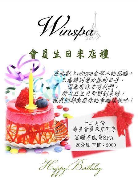 winspa 2015公告:生日(十二月).PNG