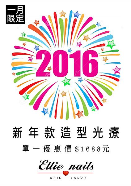 WIN SPA 2016.01美甲活動(新年款).PNG