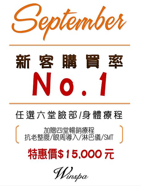 WIN SPA 2016.09特惠活動(堂數).PNG