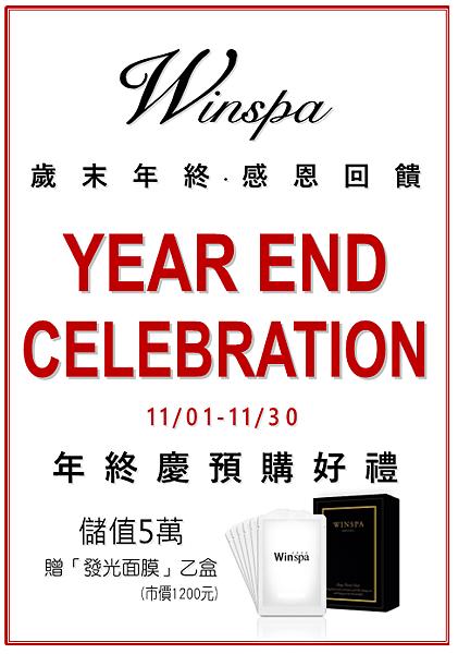 WIN SPA 2016.11特惠活動(預購).PNG
