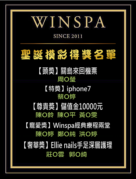 WIN SPA 2016.12得獎名單1.PNG