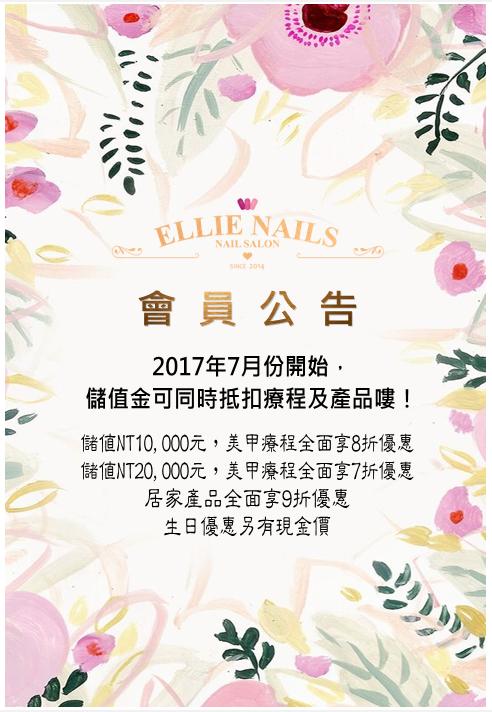 Ellie nails 公告(儲值產品).PNG
