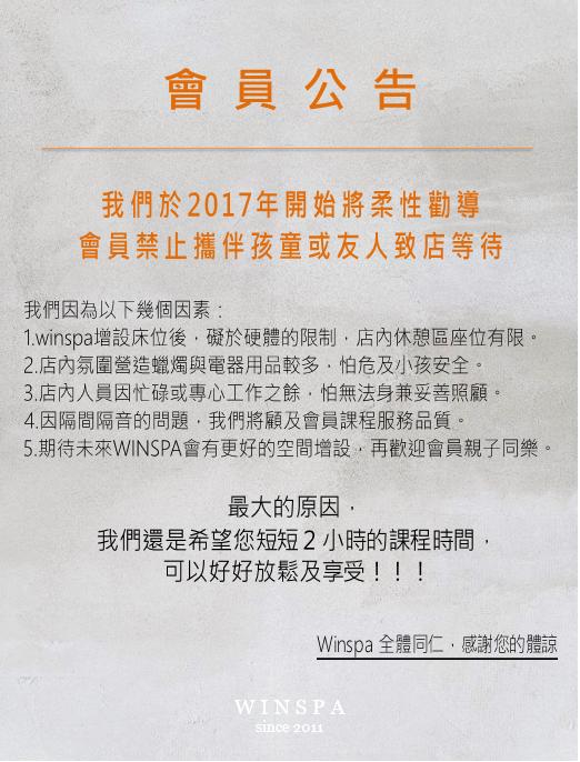 winspa 2017公告:禁止攜伴.PNG