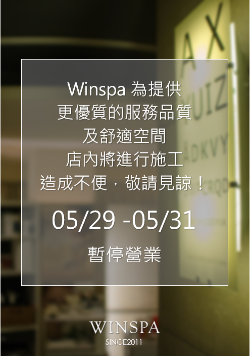 winspa 2017公告:地板施工.PNG