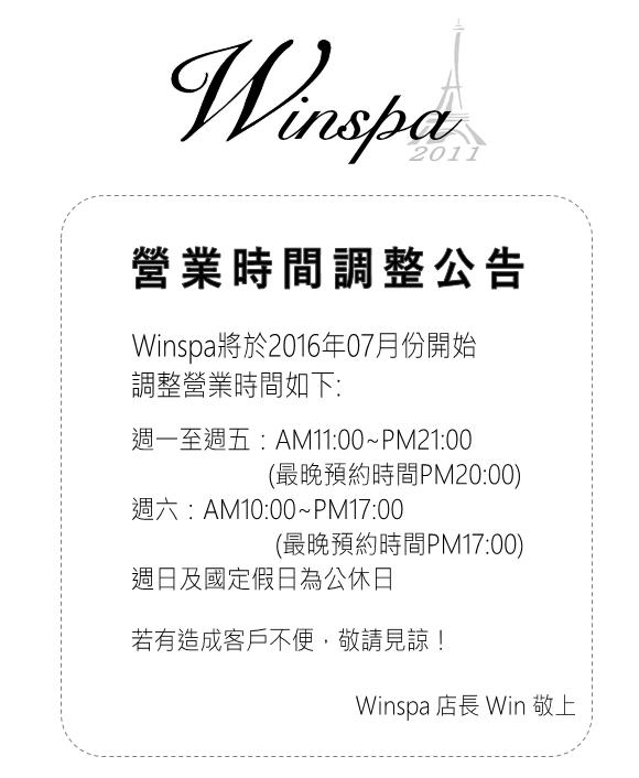winspa 2015公告:營業時間調整公告.PNG