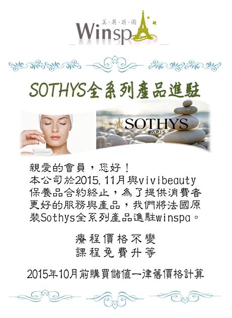 winspa 2015公告:SOTHYS全系列產品進駐.PNG