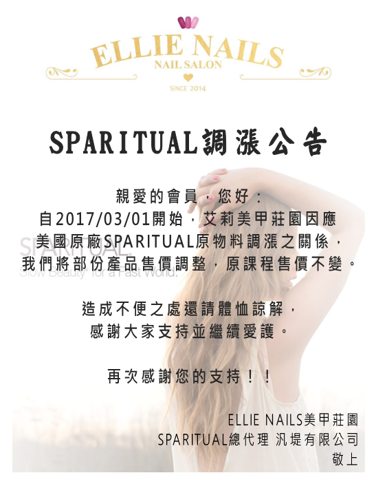 Ellie nails 公告(SPARITAIL).PNG