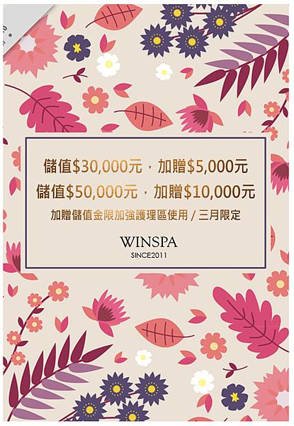 WIN SPA 2018.03特惠活動(儲值).PNG