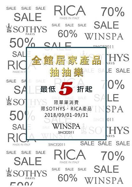 WIN SPA 2018.09特惠活動(產品).JPG