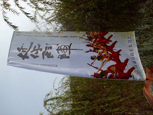 內門創意宋江大賽旗幟