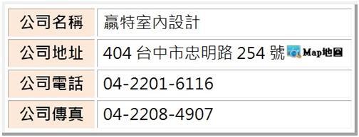 公司基本資料2.JPG
