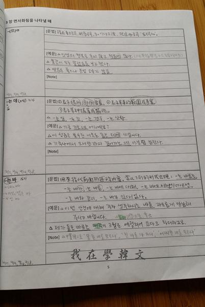 2_KoreanGrammarNote-2